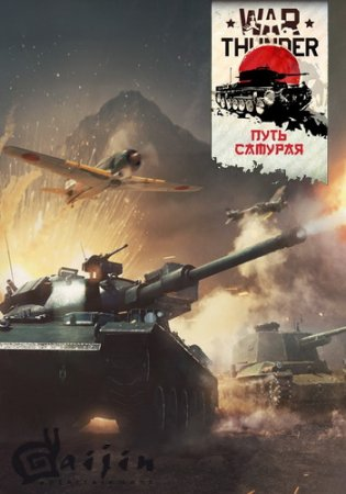 War Thunder: Путь Самурая [1.71.1.72] [2012, Simulator / 3D / Online-only / Massively multiplayer]