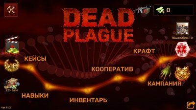 Dead Plague: Zombie Outbreak (2017) Android
