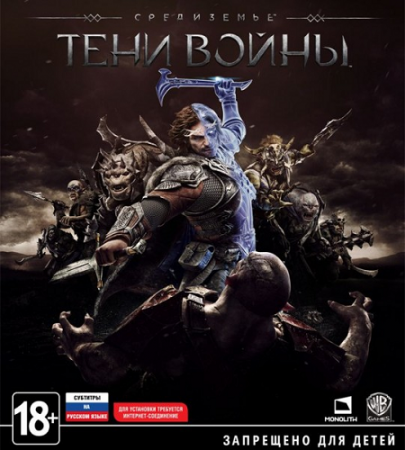 Middle-earth: Shadow of War - Gold Edition (2017) PC | Repack от VickNet