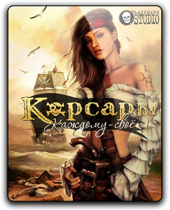 Корсары: Каждому своё / Sea Dogs: To Each His Own [v 1.6.0 hotfix 2 + 4 DLC] (2012) PC | RePack от qoob