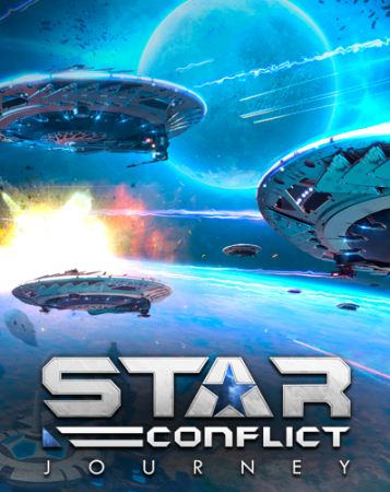 Star Conflict: Journey [1.5.5.120908] (2013) PC | Online-only