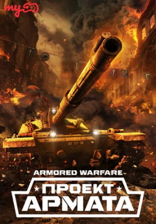Armored Warfare: Проект Армата [19.02.18] (2015) PC | Online-only