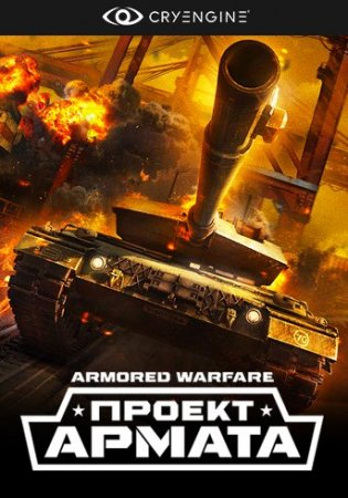 Armored Warfare: Проект Армата [8.05.18] (2015) PC | Online-only