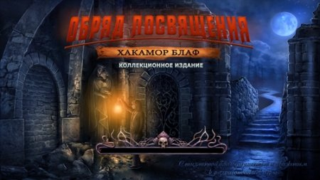 Обряд посвящения 8: Хакамор Блаф / Rite of Passage 8. Hackamore Bluff CE (2018) PC