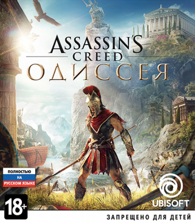 Assassin's Creed: Odyssey - Ultimate Edition [v 1.0.6 + DLCs] (2018) PC | RePack от qoob